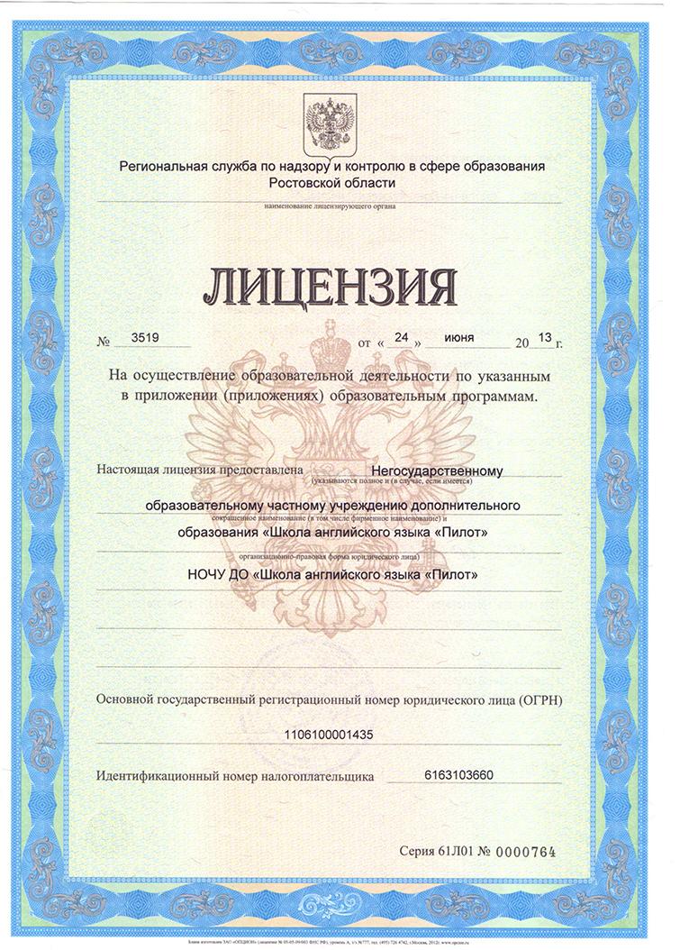 Лицензия фото
