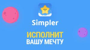 Приложение Simpler: обзор, плюсы и минусы картинка
