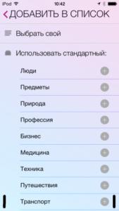 Easy ten приложение картинка