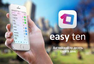Приложение Easy ten обзор фото